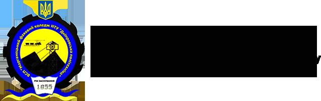 """Відокремлений структурний підрозділ """"Марганецький фаховий коледж Національного технічного університету """"Дніпровська політехніка"""""""
